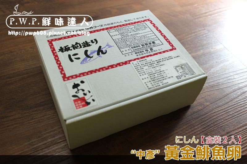黃金鯡_中彥 (6).png