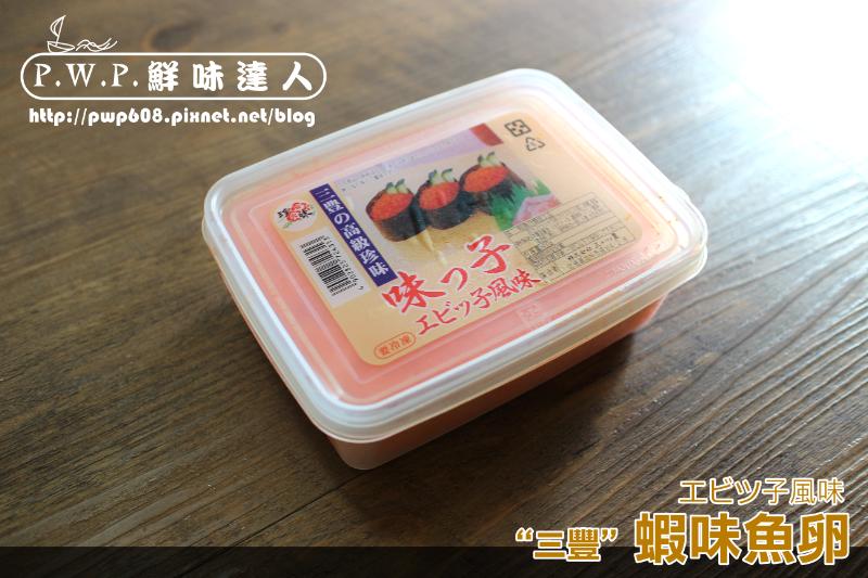 蝦卵 (3).png