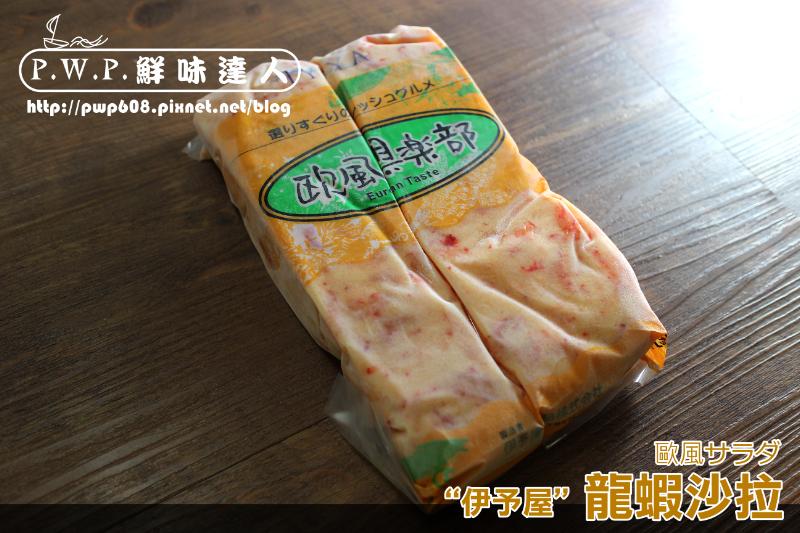 龍蝦沙拉 (2).png