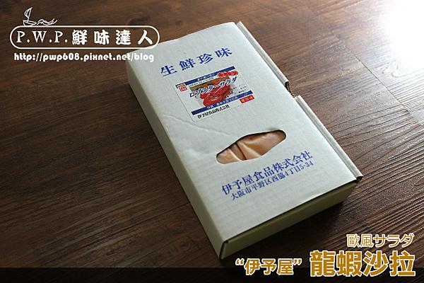 龍蝦沙拉 (5).png