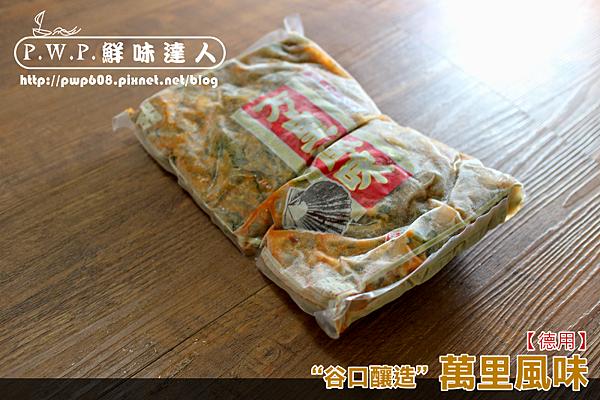 萬里風味 (2).png