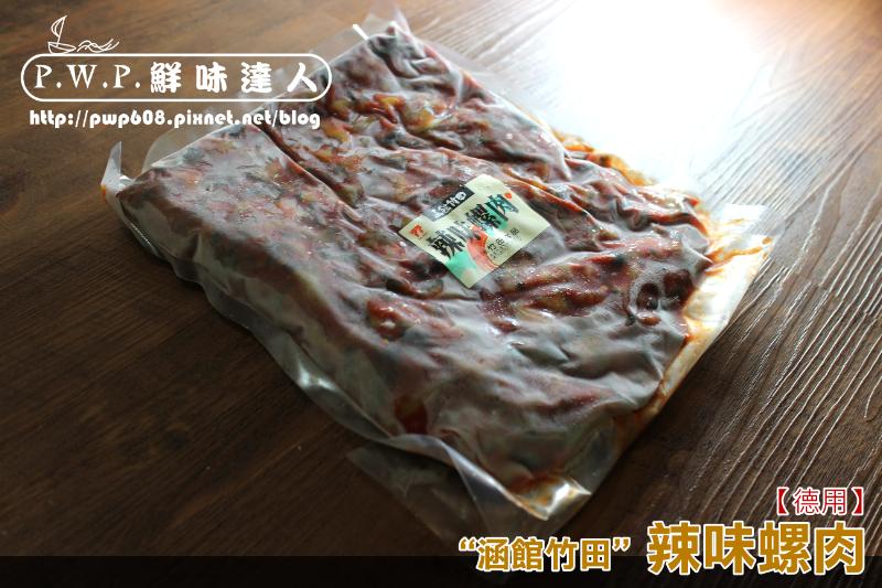 辣味螺肉 (4).png