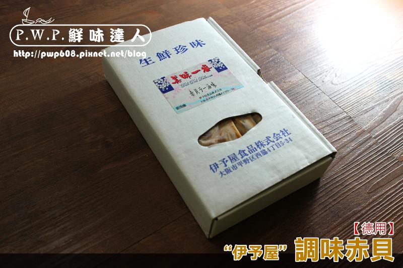 調味赤貝 (6).png