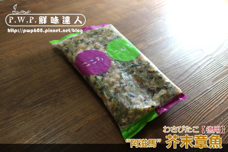 芥末章魚 (2).png