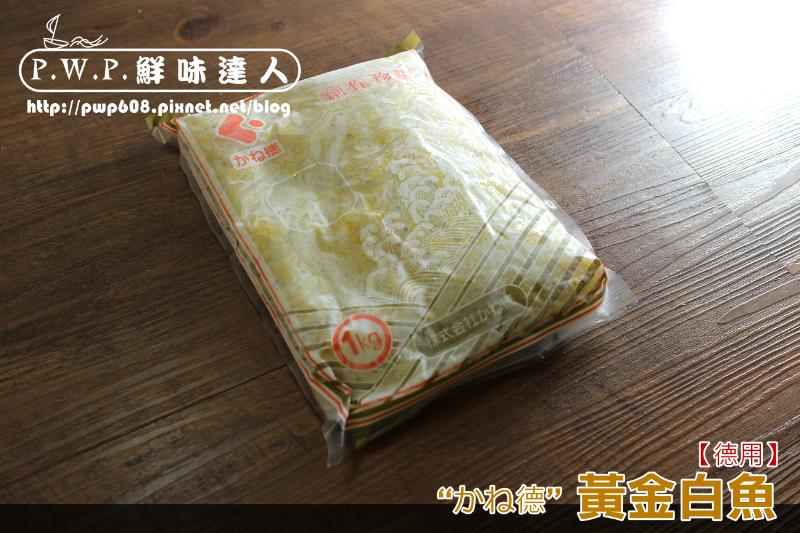 黃金白魚 (2).png