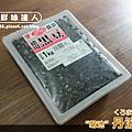 日本黑豆 (2).png