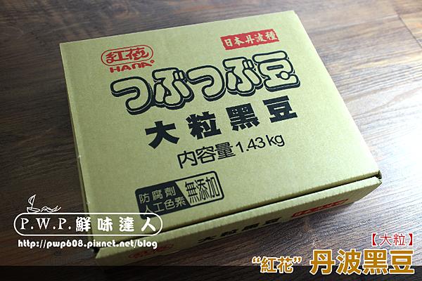 紅花黑豆 (2).png