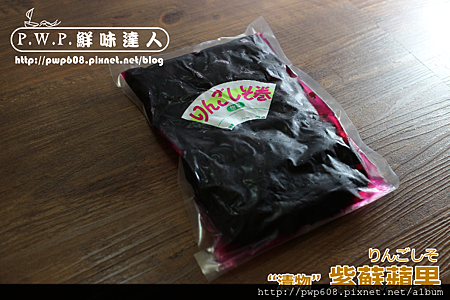 紫蘇蘋果 (2).png