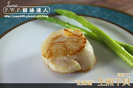 干貝大料理 (7).png