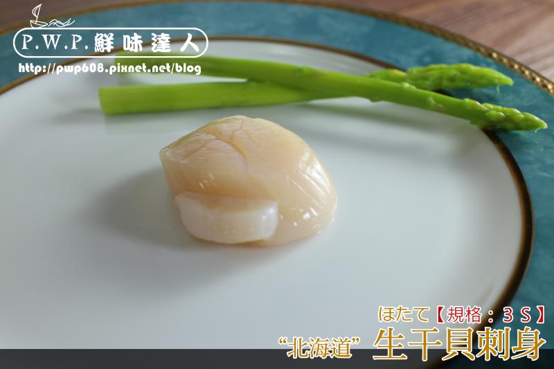 干貝小料理 (4).png