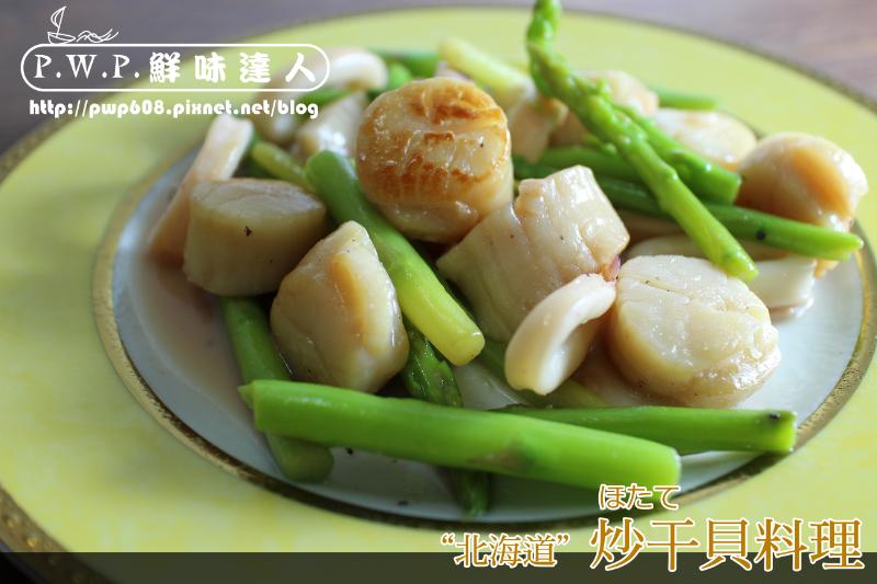 干貝料理 (3).png