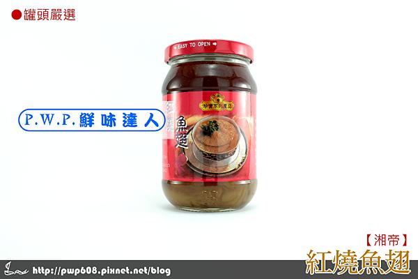 湘帝魚翅 (2).png