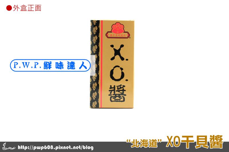 XO醬 (1).png