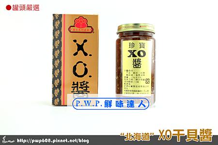 XO醬 (5).png