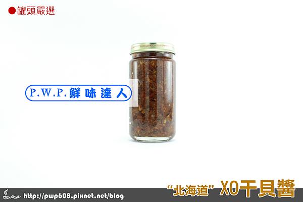 XO醬 (4).png