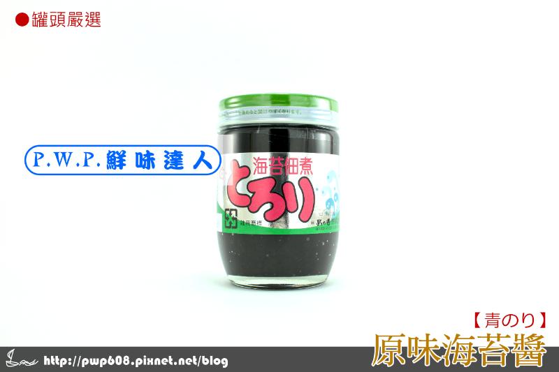 青海苔 (1).png