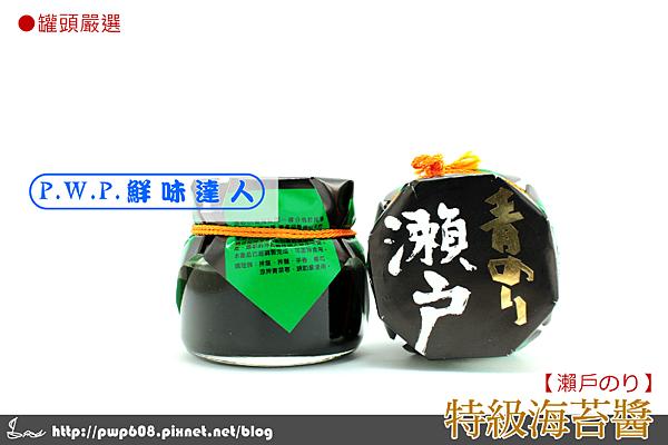 瀨戶海苔 (2).png