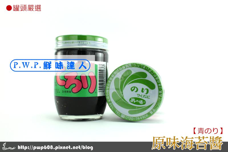 青海苔 (2).png