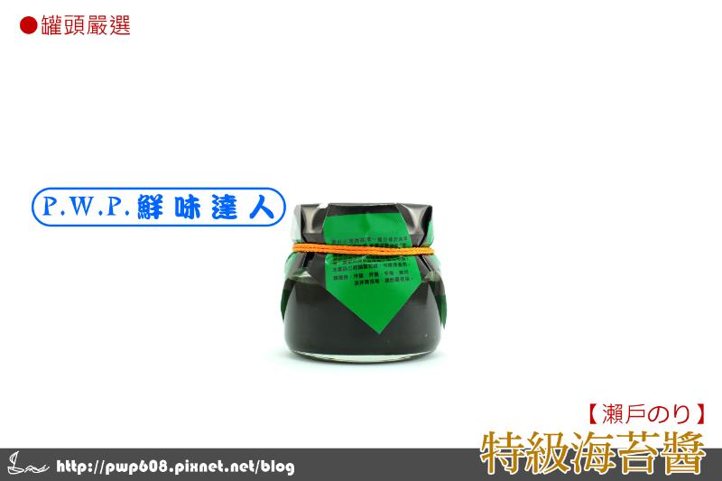瀨戶海苔 (1).png