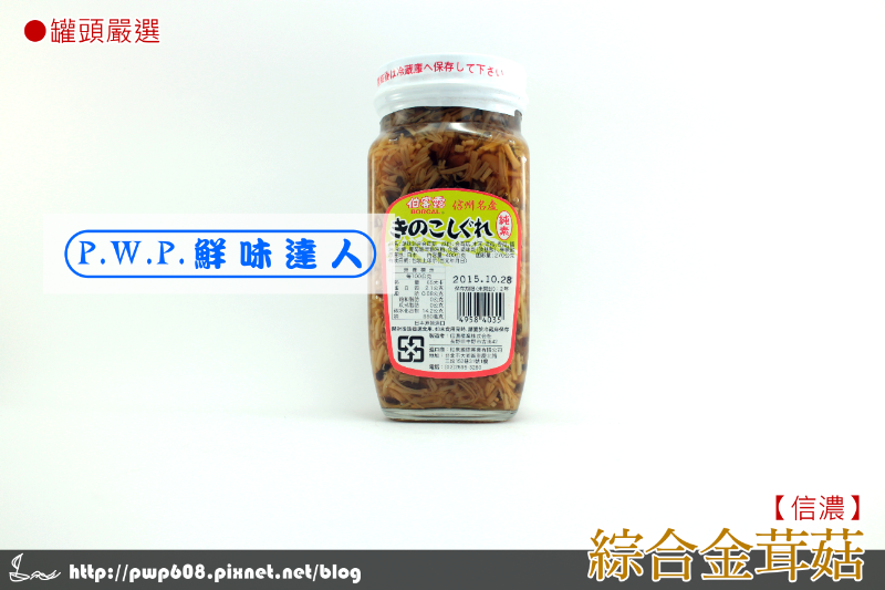 金針菇 (粽).png