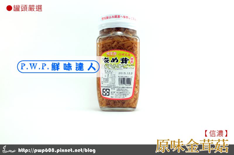 金針菇 (原).png