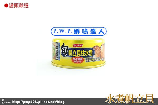 干貝罐頭 (1).png