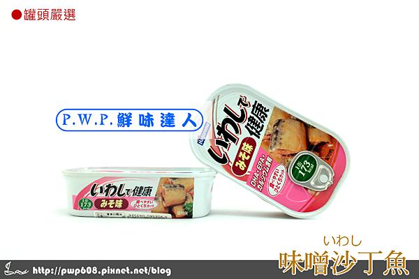 沙丁魚味噌 (1).png