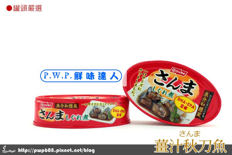 薑汁秋刀魚 (1).png