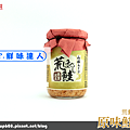 原味荒鮭鬆 (2).png