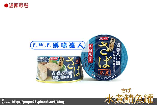水煮鯖魚罐 (1).png