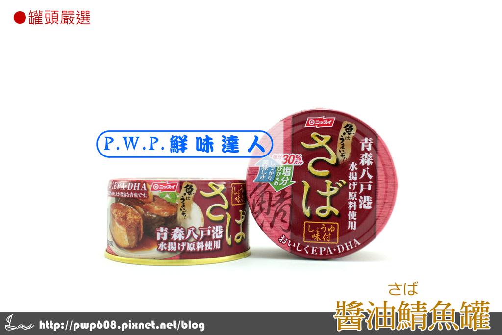 醬油鯖魚罐 (4).png
