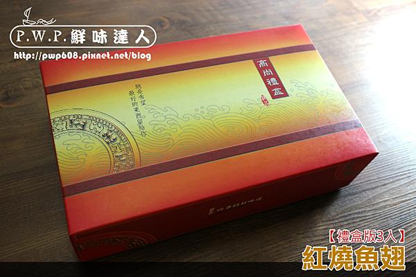 湘帝魚翅 (5).png