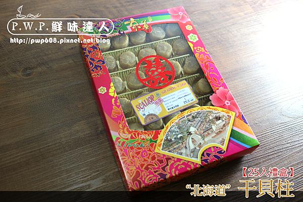 干貝柱禮盒 (6).png