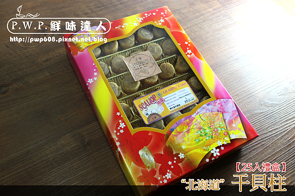 干貝柱禮盒 (8).png