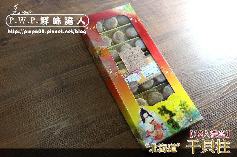 干貝柱禮盒 (3).png
