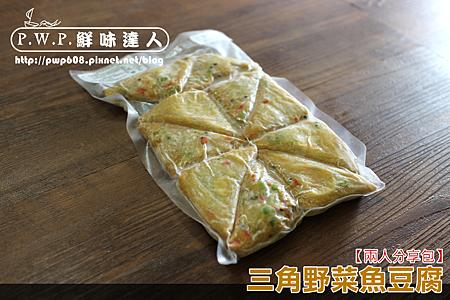 三角野菜豆腐 (2).png