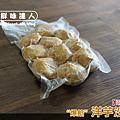 馬鈴薯沙拉丸子 (1).png