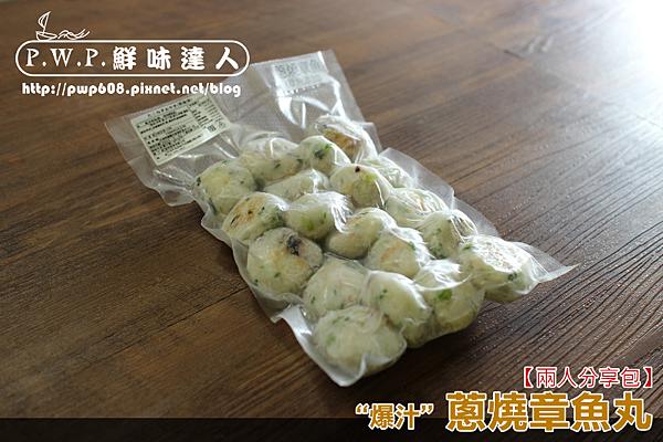 蔥燒章魚丸 (1).png