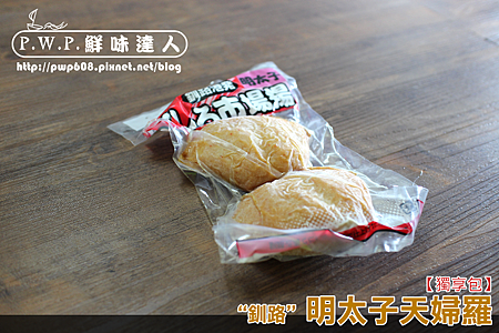 明太子天婦羅 (2).png