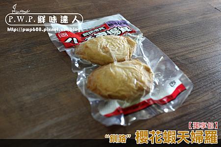 櫻花蝦天婦羅 (2).png