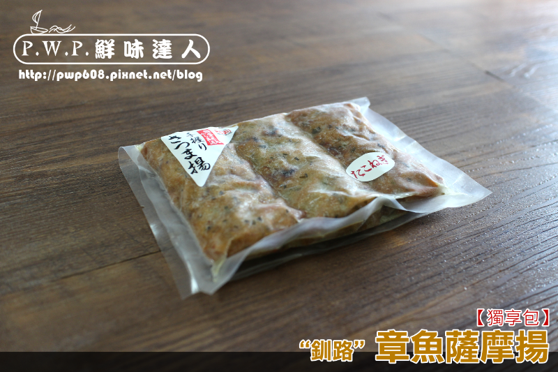 章魚薩摩楊 (5).png
