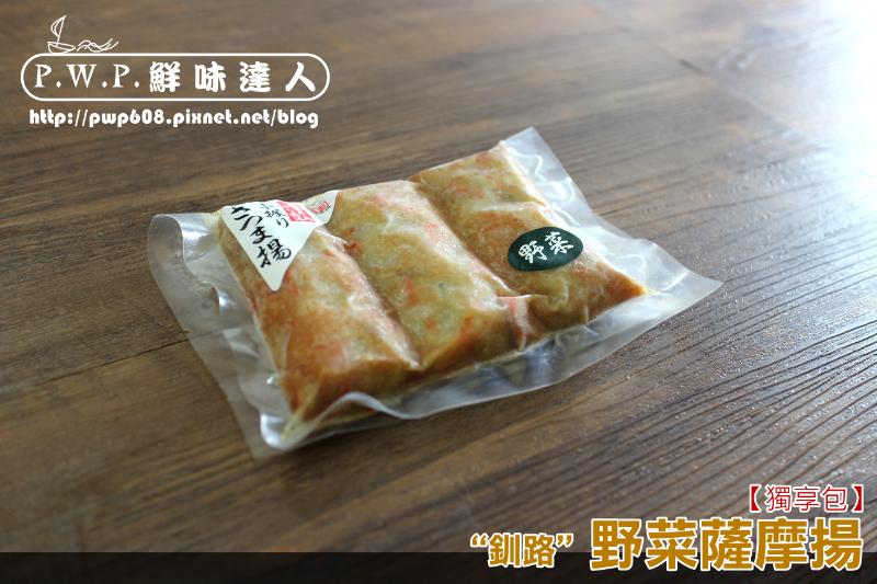 野菜薩摩楊 (5).png