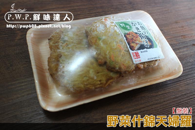 野菜什錦天 (5).png