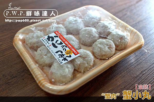 螃蟹小丸 (4).png