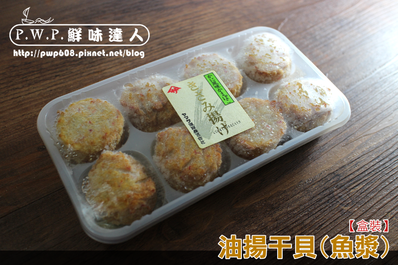 油揚干貝(盒) (4).png