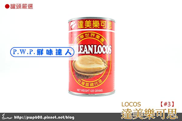 LOCOS#3 (6) - 複製.png