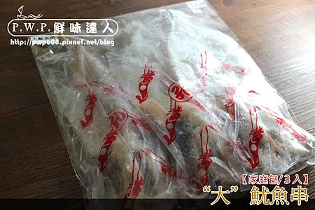 大魷魚串 (1).png