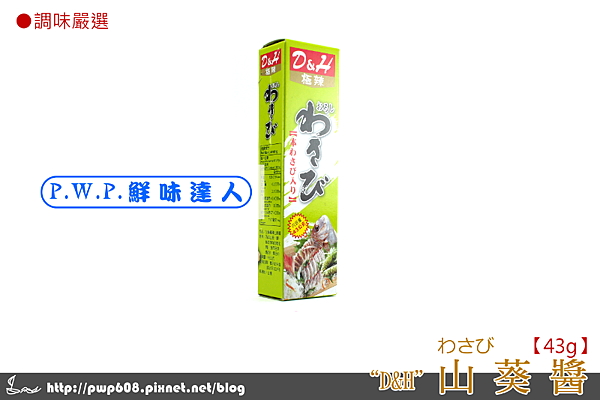 芥末醬 (2).png