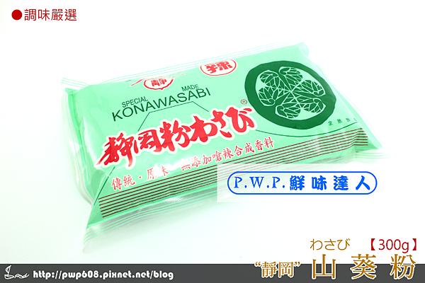 靜岡芥末粉 (2).png