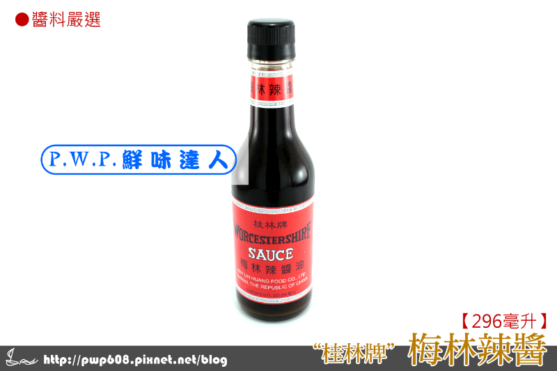 梅林辣醬 (2) - 複製.png